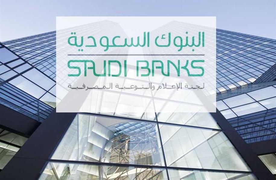 لجنة الإعلام والتوعية المصرفية بالبنوك السعودية