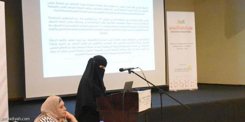الباحثة وفاء الشقاء: «العادات» تحد السعوديات عن الرياضة