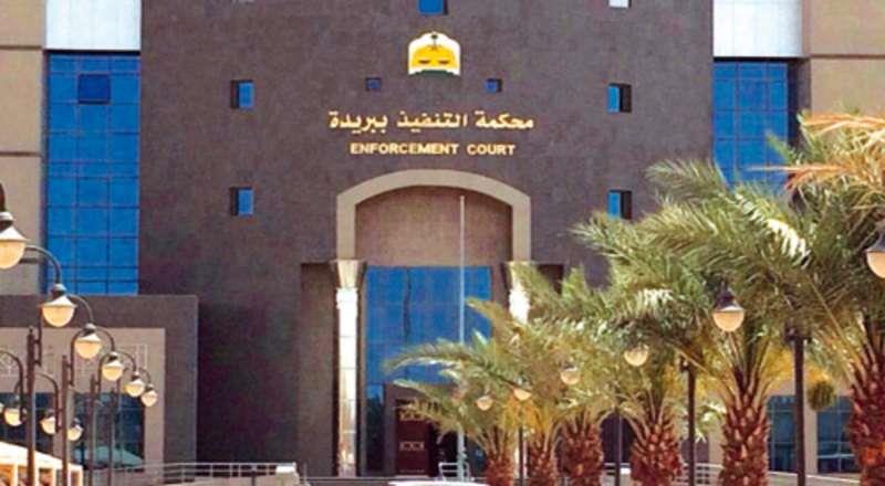 محكمة التنفيذ ببريدة