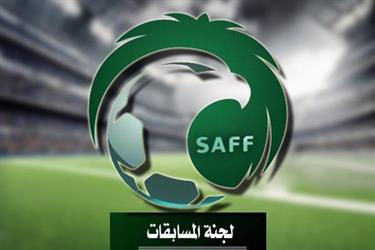 نتيجة بحث الصور عن لجنة المسابقات بالاتحاد السعودي لكرة القدم
