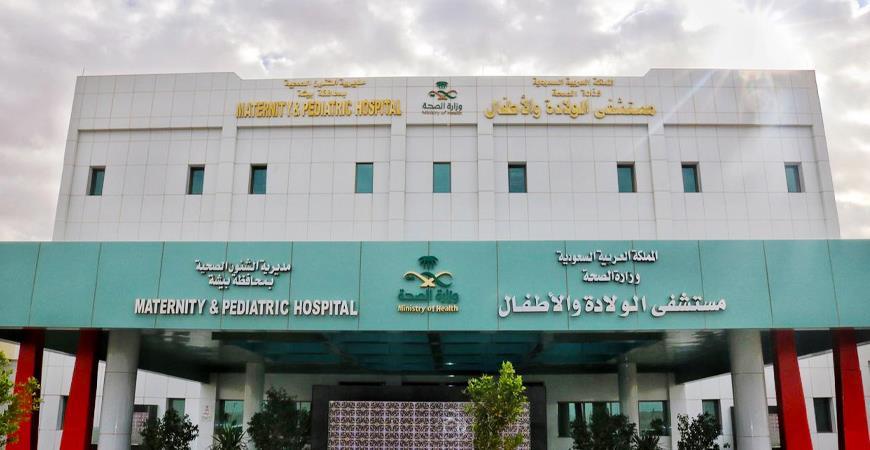 مستشفى الولادة والأطفال في بيشة