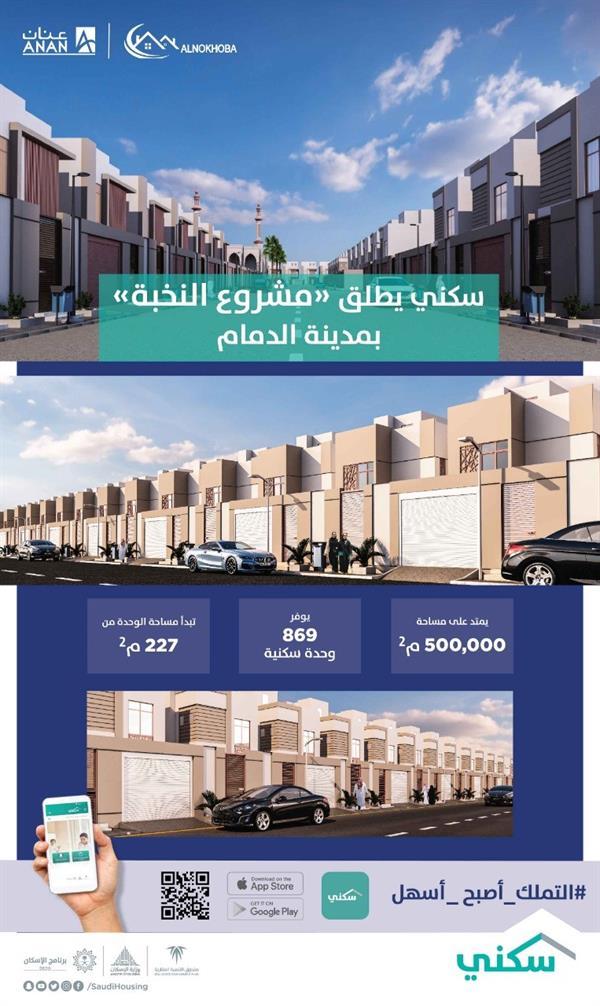 """""""سكني"""" يطلق مشروع النخبة بالدمام والأسعار تبدأ من 769 ألف ريال"""