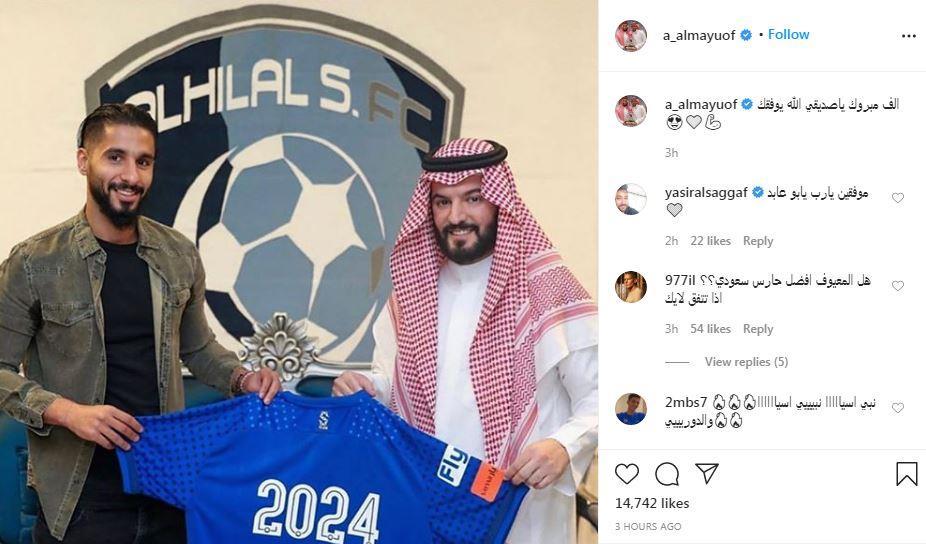عبدالله المعيوف يُهنيء الشهري