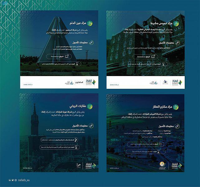 مزادات على عقارات وأراضٍ سكنية وتجارية في الرياض ومكة وخميس مشيط