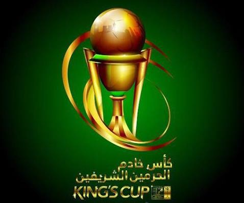 مباريات اليوم الدوري السعودي كاس الملك