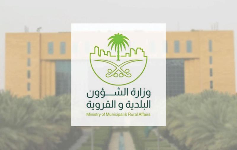 وزارة الشؤون البلدية والقرية