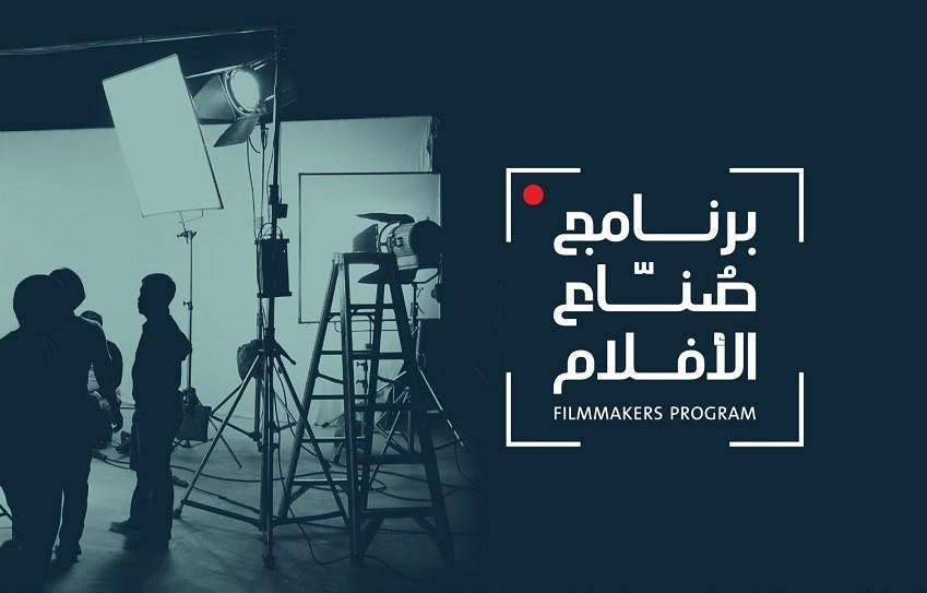 صناعة الافلام