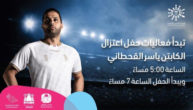 """أعلن موسم الرياض عن موعد بدء فعاليات حفل اعتزال لاعب الهلال والمنتخب السعودي السابق ياسر القحطاني اليوم (الأحد)، ووعد الزوار بالكثير من المفاجآت. وأعلن موسم الرياض عبر حسابه في """"تويتر""""، أن الأبواب الخارجية ستفتح وتبدأ الفعاليات المصاحبة للحفل الساعة الخامسة مساءً، فيما سيبدأ الحفل في الساعة السابعة. يذكر أن مباراة اعتزال ياسر القحطاني ستقام على ملعب جامعة الملك سعود بالرياض، وسيواجه فيها فريق الهلال فريق (Y 20) الذي سيقوده ياسر ويضم عدداً من نجوم العالم والوطن العربي."""
