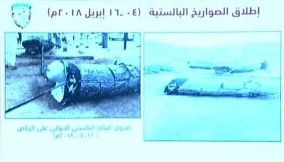 """شاهد.. """"التحالف"""" يعرض بقايا """"الدرونز"""" التي استهدفت الرياض وأُسقطت.. وأخرى أعلن الحوثيون امتلاكها"""