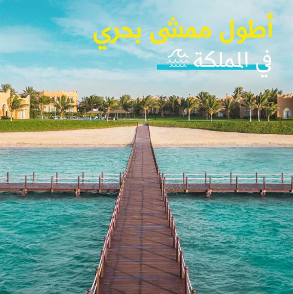 أطول ممشى بحري في المملكة داخل مدينة الملك عبدالله الاقتصادية برابغ