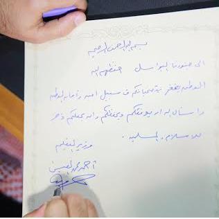 Details Of رسالة الى جنود الوطن
