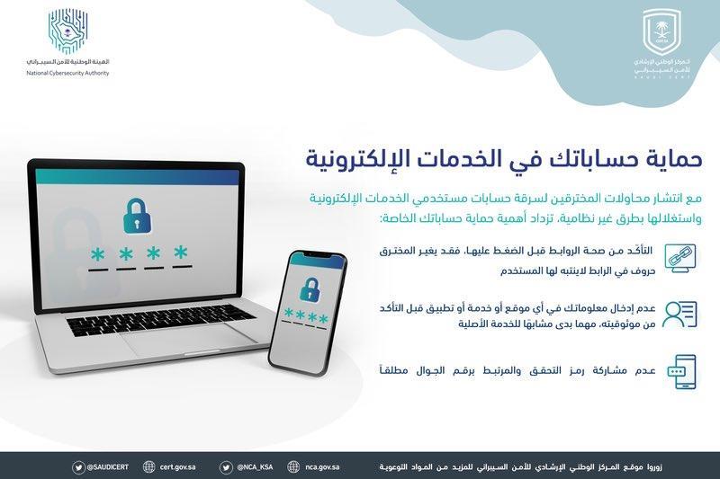 حماية حسابات الخدمات الإلكترونية