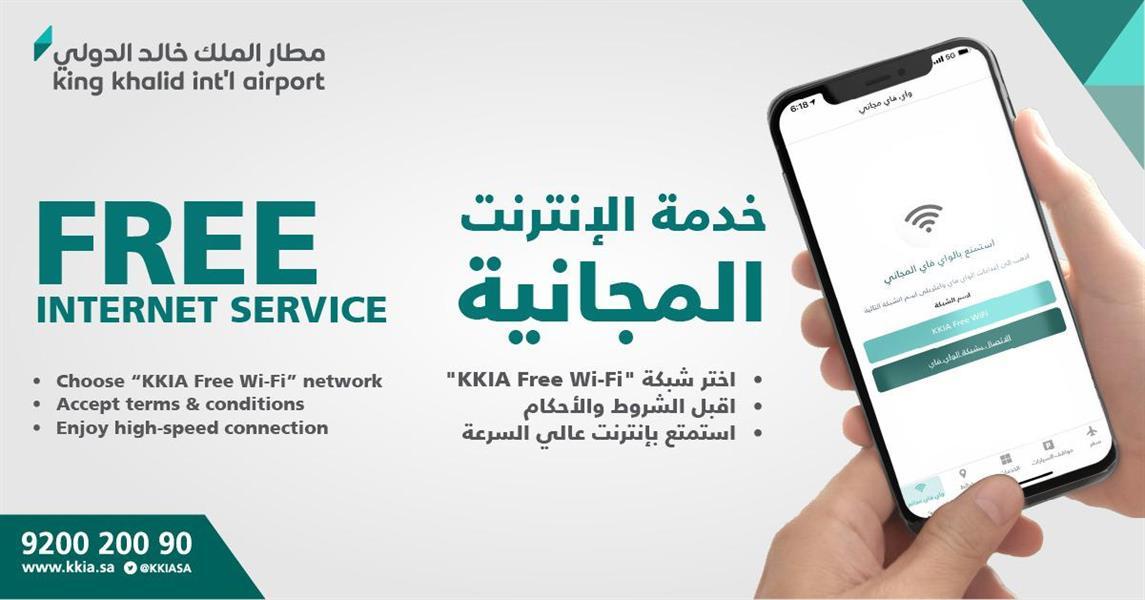 مطار الملك خالد: خدمة الإنترنت المجاني متوفرة في الصالات وهذه طريقة الاتصال