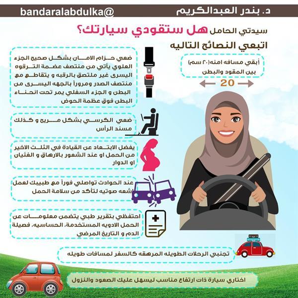 نصائح وتحذيرات مهمة للحامل قبل قيادة السيارة