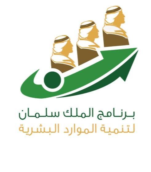 برنامج الملك سلمان للموارد البشرية pdf