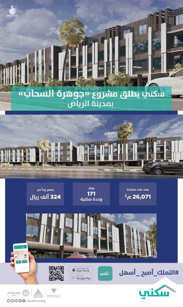 """""""سكني"""" يطلق مشروعاً جديداً يوفر 171 شقة سكنية بالرياض"""
