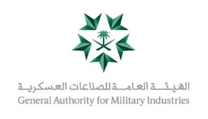 الهيئة العامة للصناعات العسكرية