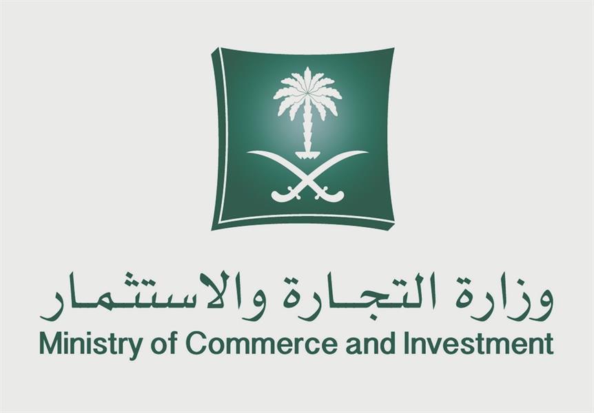 وزارة التجارة و الاستثمار