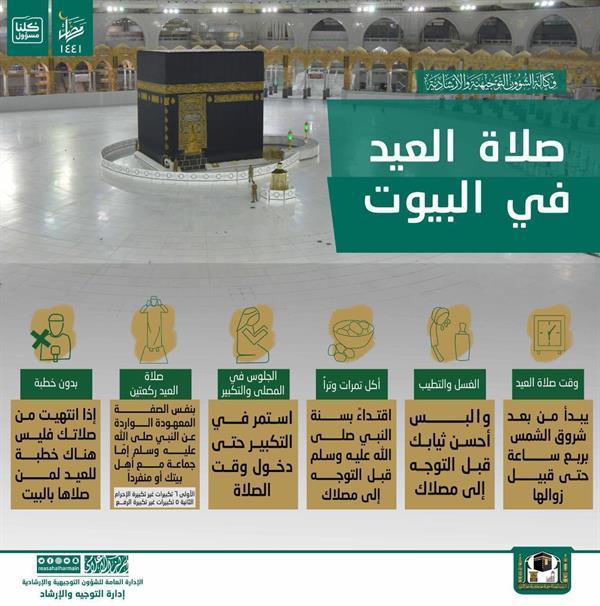 """""""رئاسة الحرمين"""" تُوضح ماذا يفعل المسلم صباح يوم العيد قبل الصلاة"""