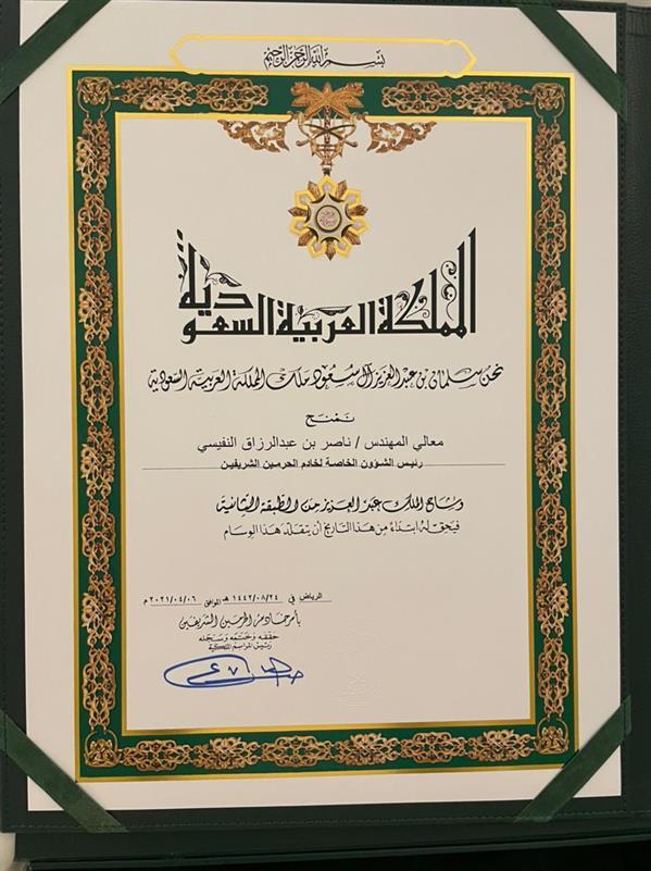 رئيس الشؤون الخاصة لخادم الحرمين الشريفين المهندس ناصر النفيسي.