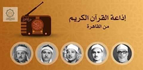 بيان من إذاعة القرآن الكريم في مصر ردًا على ممثل سخر من برامجها ومذيعيها