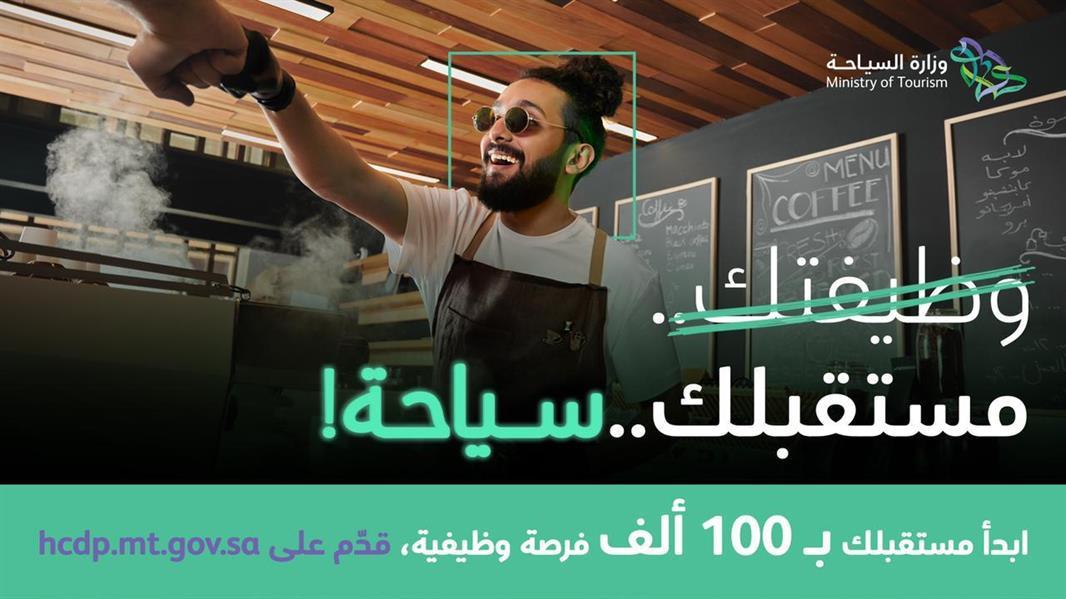من العمل بمطعم إلى مستثمر في القطاع السياحي.. قصة كفاح ملهمة لشاب سعودي