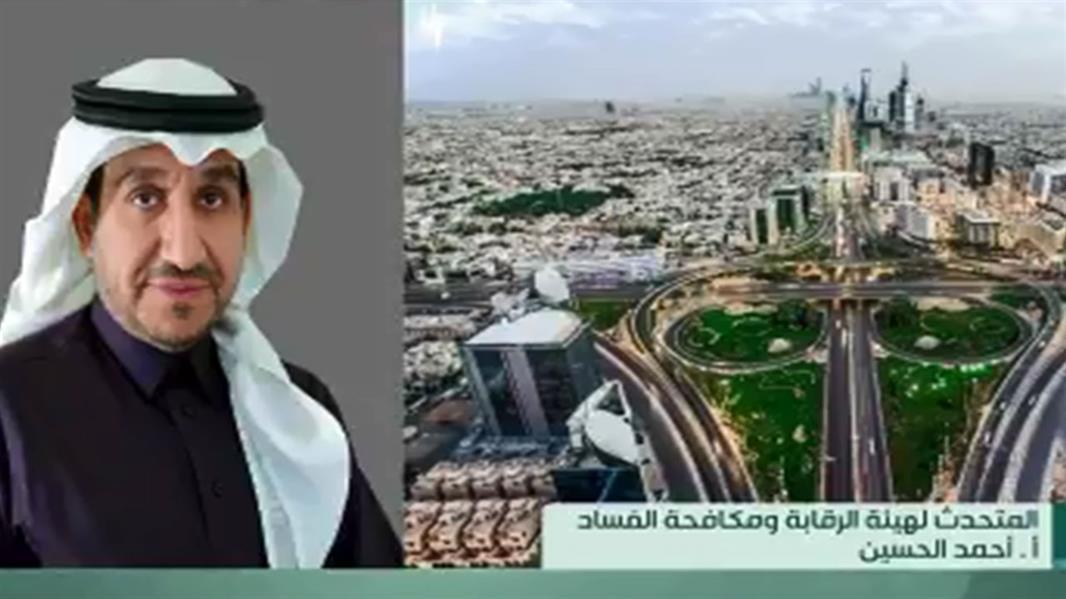 المتحدث باسم هيئة الرقابة ومكافحة الفساد، أحمد الحسين
