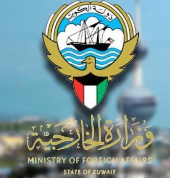 الكويت تؤيد ما جاء في بيان الخارجية ردًا على تقرير الكونغرس