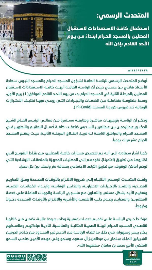 """""""رئاسة الحرمين"""": استكمال الاستعدادات لاستقبال المصلين بالمسجد الحرام بدءًا من الأحد المقبل"""