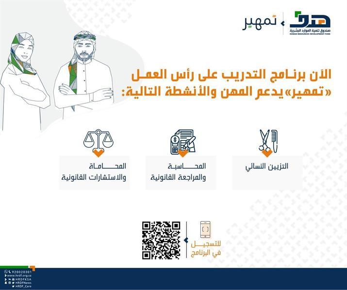 """""""هدف"""": إضافة 3 مهن وأنشطة جديدة إلى برنامج """"تمهير"""" ضمن مبادرة توطين المهن"""