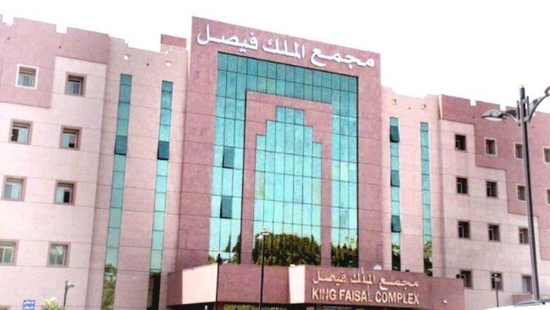 مجمع الملك فيصل الطبي