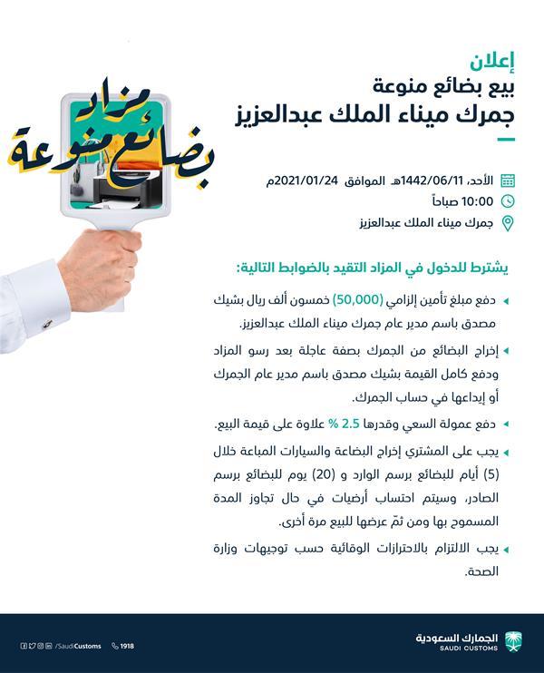 """""""الجمارك"""" تعلن عن مزاد علني لبيع بضائع منوعة بميناء الملك عبدالعزيز"""