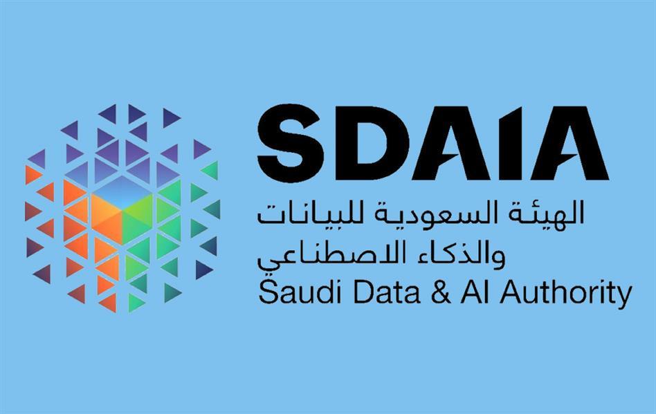 الهيئة السعودية للبيانات والذكاء الاصطناعي (سدايا)