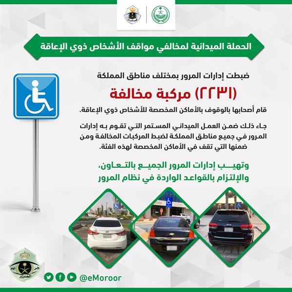 """""""المرور"""": ضبط أكثر من 2200 مركبة متوقفة في أماكن ذوي الاحتياجات الخاصة"""
