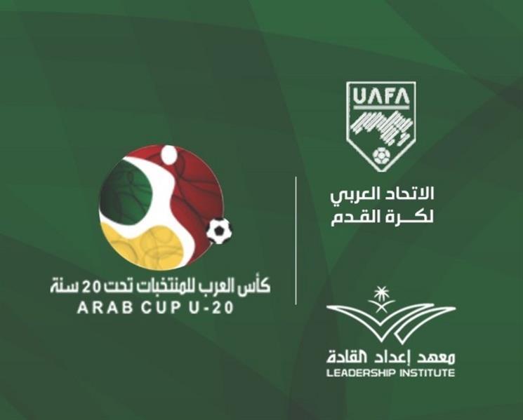 تونس والسنغال وجهًا لوجه في نهائي بطولة كأس العرب تحت 20 عامًا