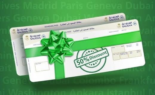 السعودية تعلن عن تخفيضات 50% على التذاكر الدولية بمناسبة اليوم الوطني