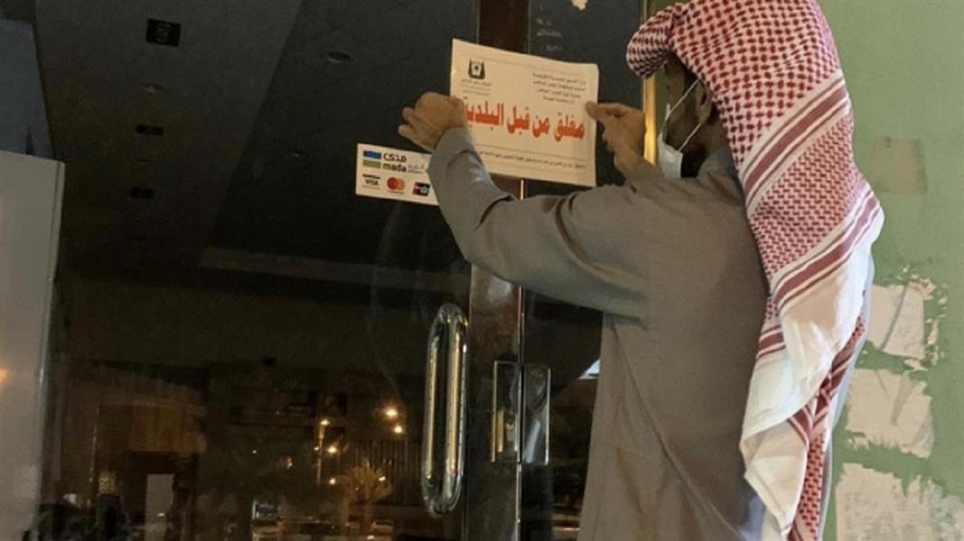 إغلاق مقهى مخالف للإجراءات الاحترازية بحفر الباطن