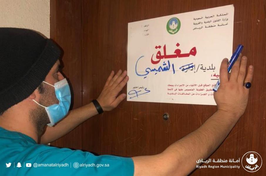 إغلاق 114 منشأة ورصد أكثر من 600 مخالفة للإجراءات الاحترازية خلال 24 ساعة بالرياض