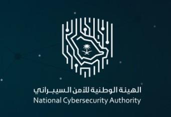 الهيئة السعودية الوطنية للأمن السيبراني