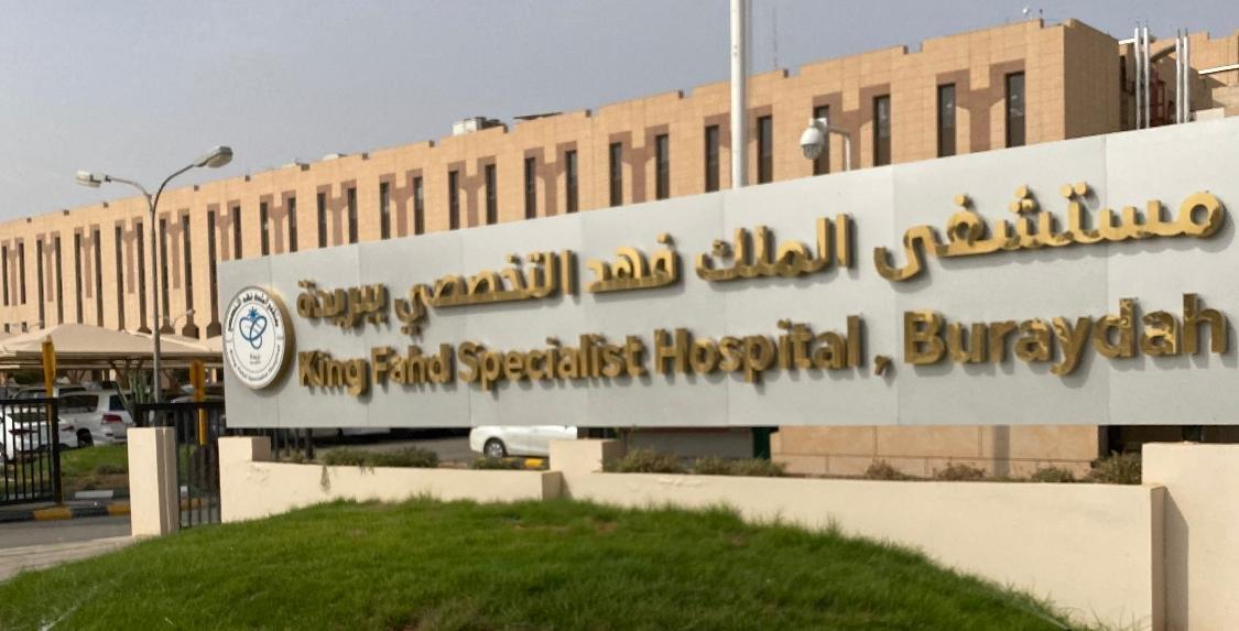 مستشفى الملك فهد التخصصي