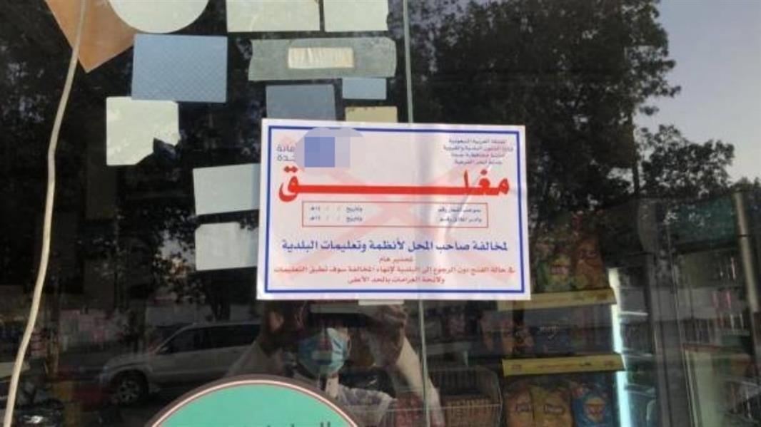 أمانة عسير وبلدياتها تُغلق ٣٣٣ مطعمًا خلال أسبوع