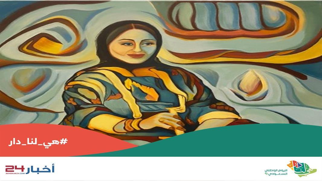 """فنانة تُجسد أصالة المرأة السعودية بـ""""ابتسامة وألوان مبهجة"""""""
