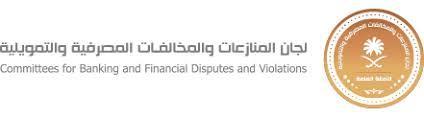 لجان الفصل في المنازعات المصرفية والتأمينية