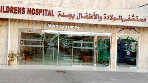 مستشفى الولادة والأطفال