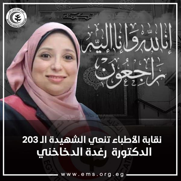 مصر: ارتفاع ضحايا كورونا من الكوادر الطبية إلى 203