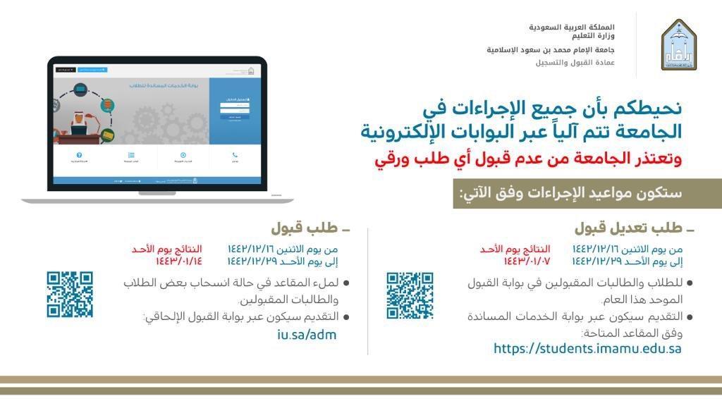 جامعة الإمام تتيح تعديل قبول للمقبولين في (بوابة القبول الموحد)