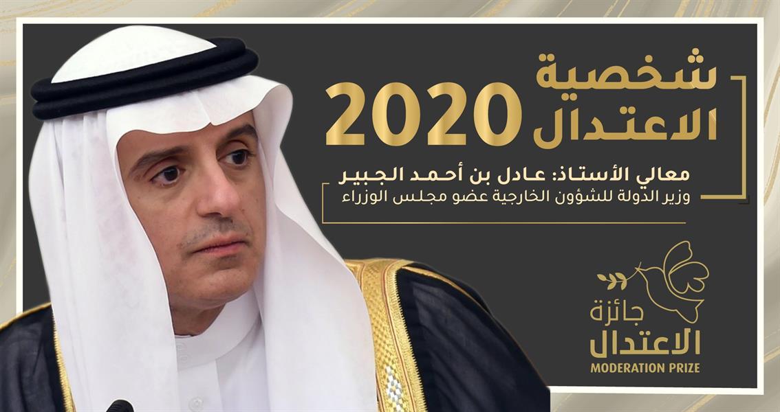 """عادل الجبير يفوز بجائزة شخصية """"الاعتدال"""" للعام 2020"""
