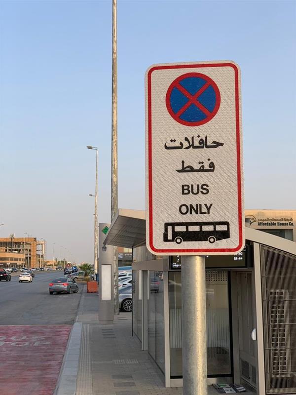 حافلات الرياض