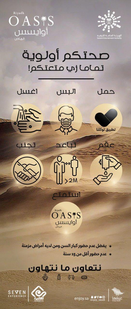 اوايسس الرياض