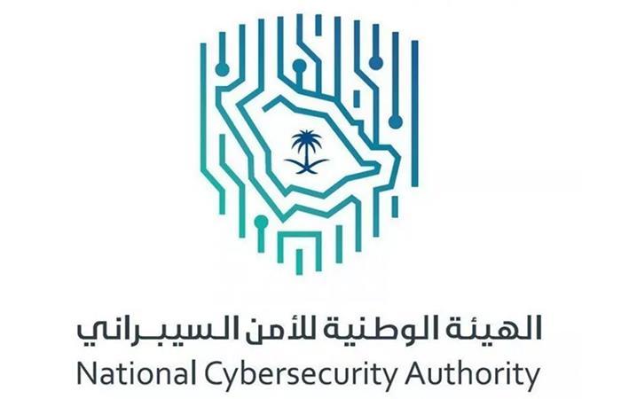 الهيئة الوطنية للأمن السيبراني